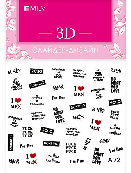 Слайдер-дизайн Milv 3D A 72
