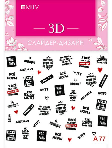 Слайдер-дизайн Milv 3D A 77