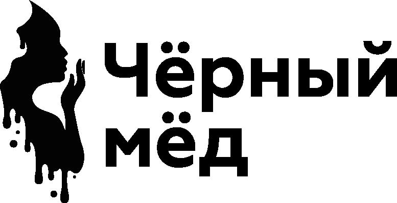 Чёрный мёд